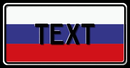 Funschild Russland Nationalflagge, 300x150 mm